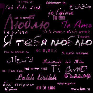 Я тебя люблю... акростих (Анатолий Гончаров 2) / Стихи.ру: http://www.stihi.ru/2010/03/03/3124