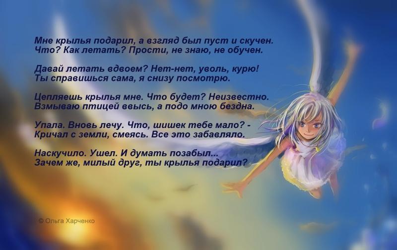 Подарите мне крылья для любви