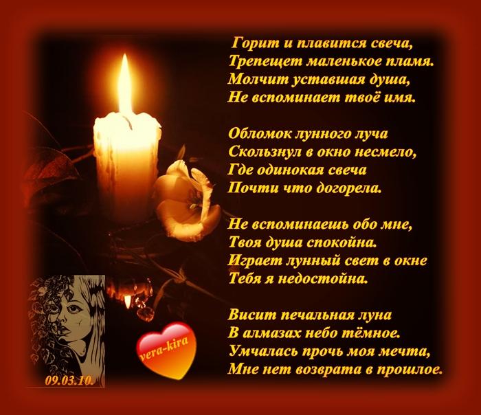Стихи к подарку свеча прикольные