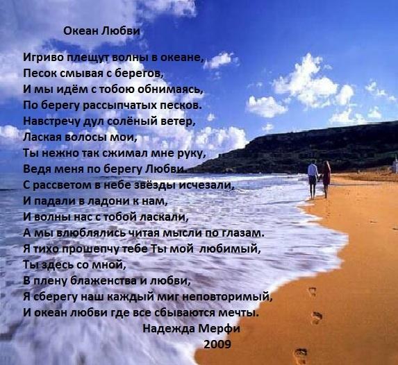 Стих my love an ocean