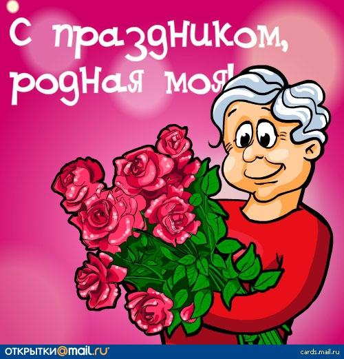 Поздравления ко дню матери бабушку