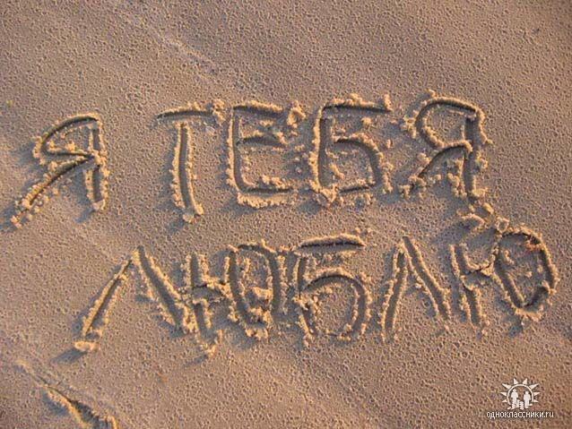 Картинка с надписью я люблю тебя на песке, приколы