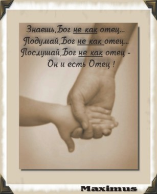 Стих от ребенка которого бросил отец