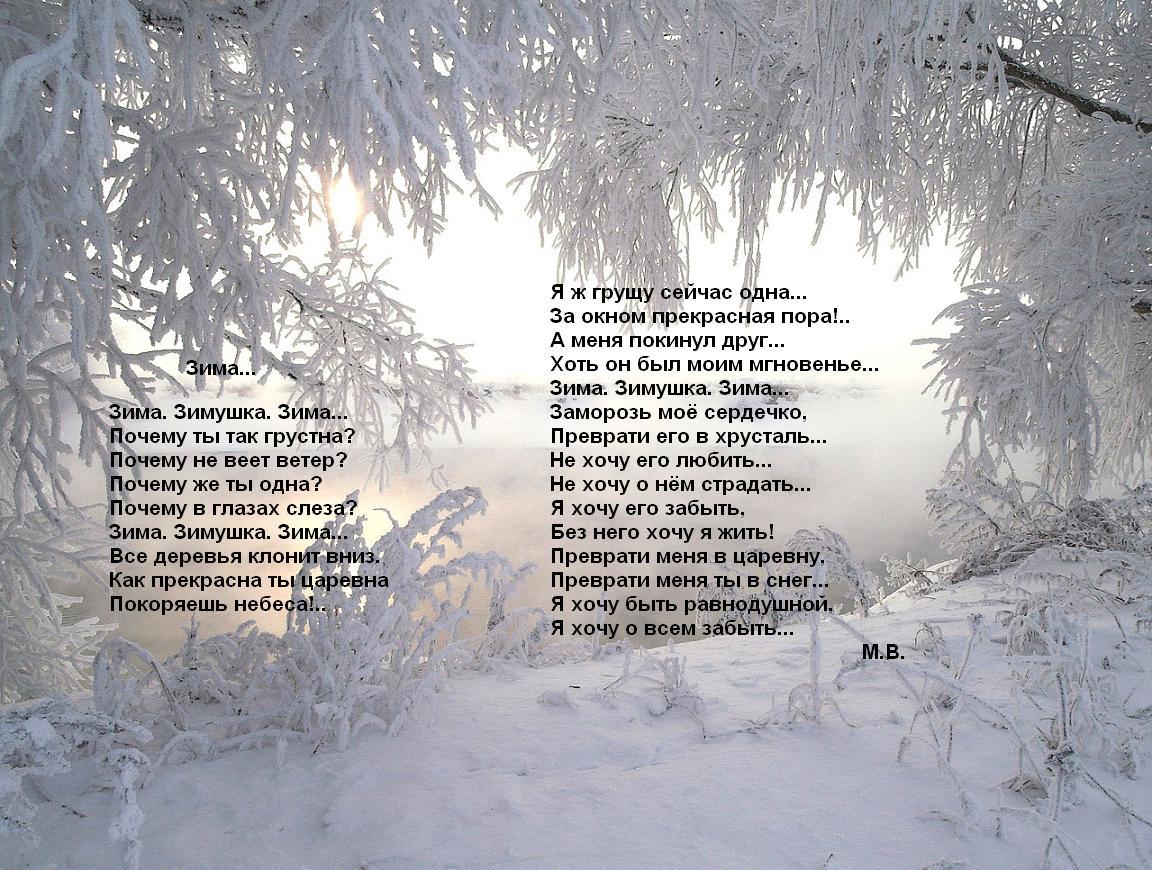 Стихи зима вальсируя тихонько