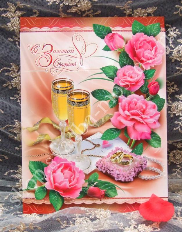 Подарки и поздравления на золотую свадьбу 33
