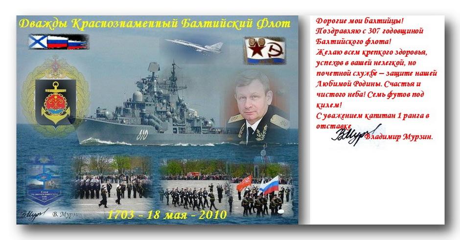 Поздравление с балтийским флотом