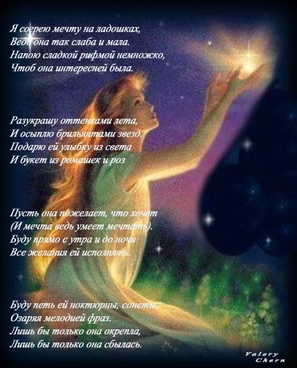 мечты сбываются стихи красивые короткие несколько