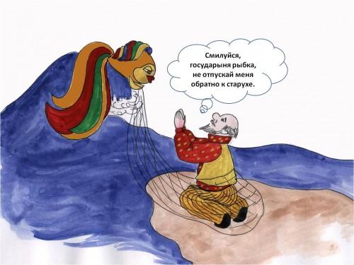 как нарисовать дедушку из сказки рыбак и рыбка