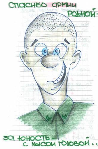Рисунок парню в армию