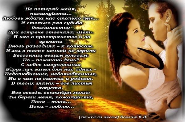 Стих любимому ты меня не потеряй