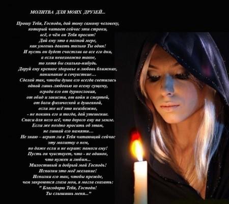 Сегодня-день молитвы за верных друзей