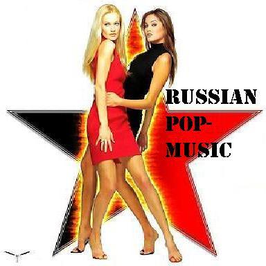 скачать музыку жанр попсу
