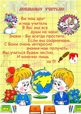 Стихотворение для учителя начальных классов