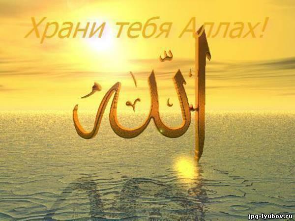 Открытки пусть хранит тебя аллах