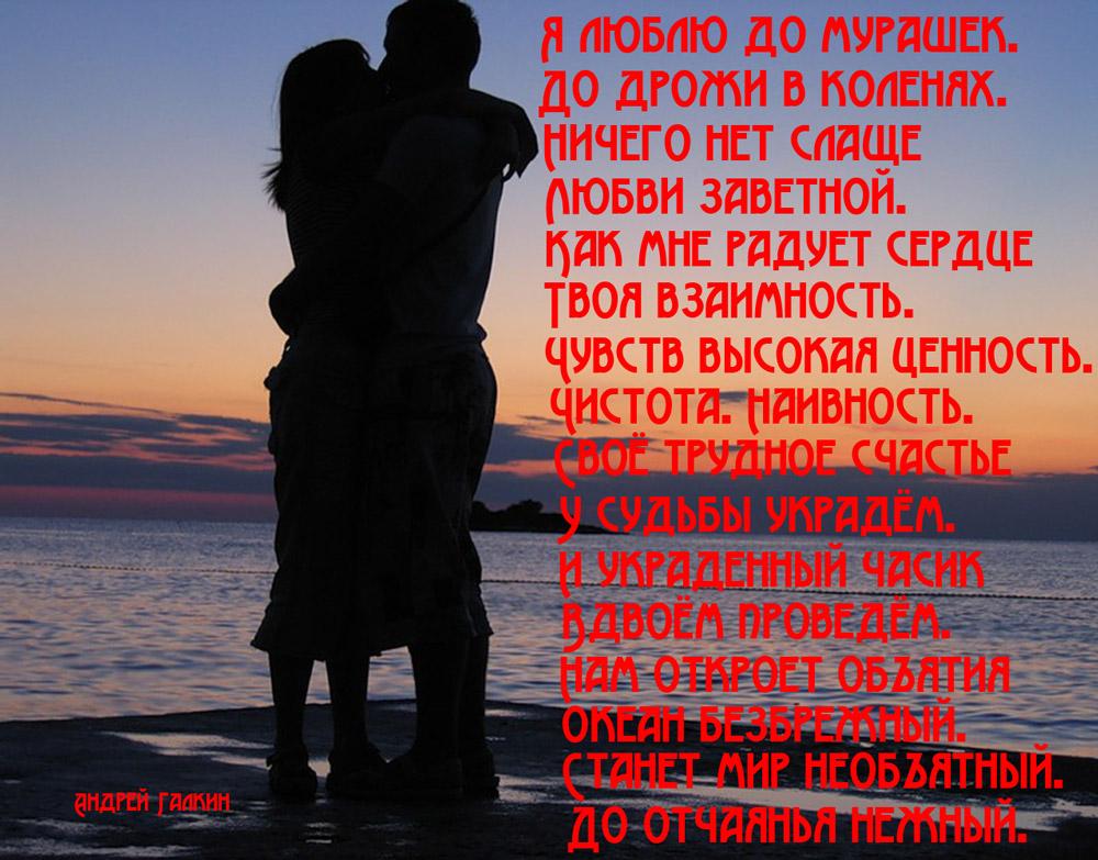 Красивые стихи для любимого ром