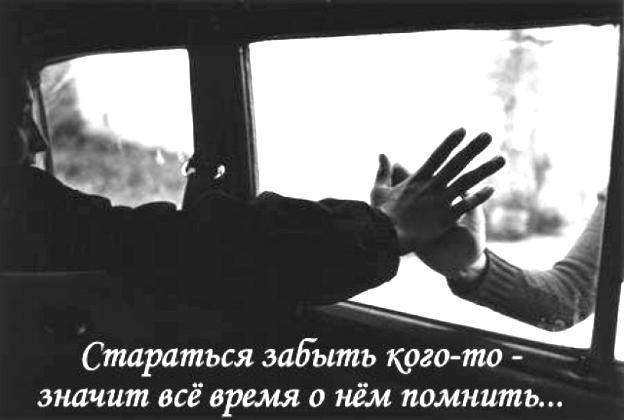 слушать я тебя забуду: