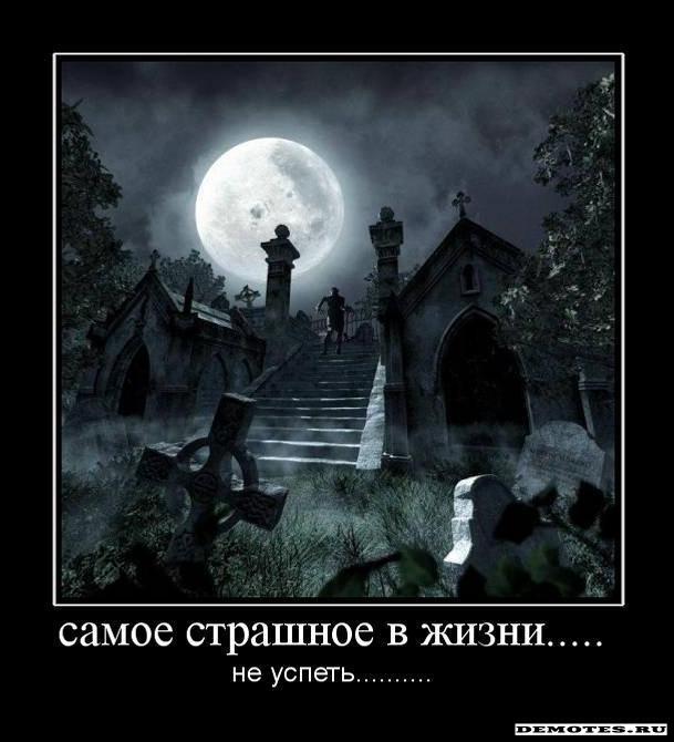 не страшных: