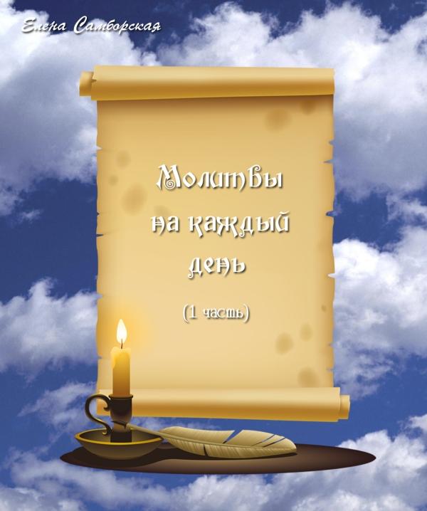 образцы молитвы - фото 3