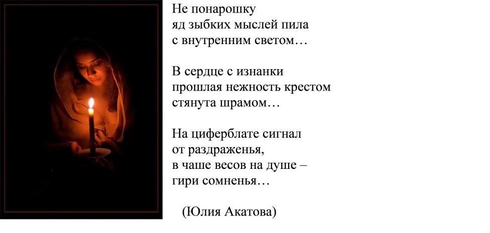 Стих тень и свет