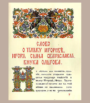 Текст слово о полку игореве на древнегреческом