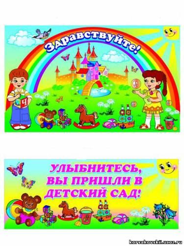 В феврале 2011 года, в детском саду сменилась заведующая.  Должность заведующей теперь занимает Кокорева Диана...