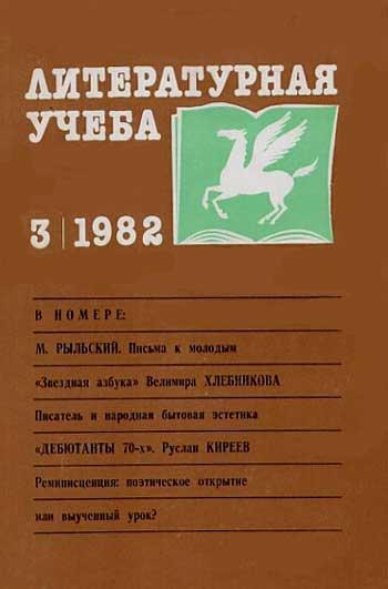 Звездная азбука Велимира Хлебникова