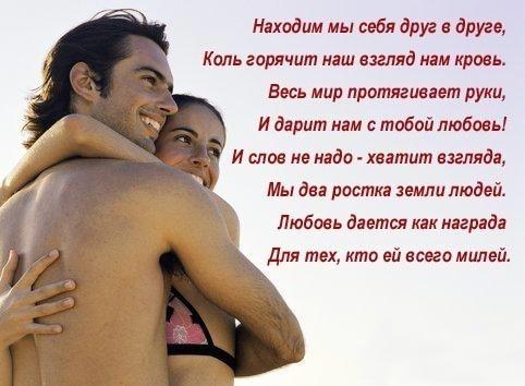 krasiviy-intimniy-stih-dlya-lyubimogo-muzhchini