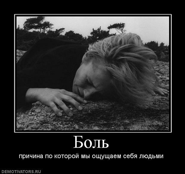 Картинки, картинки с надписями со смыслом о боли