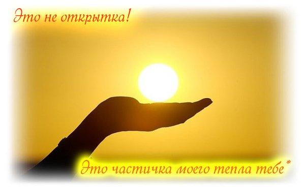 Стихи любимому, любимой - Я дарю тебе солнце, дарю