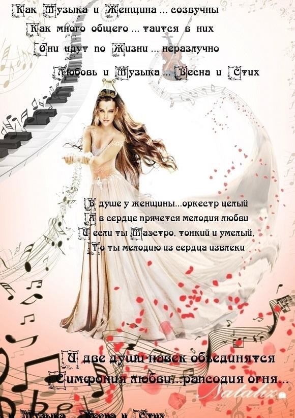 стихи про весну и любов двух