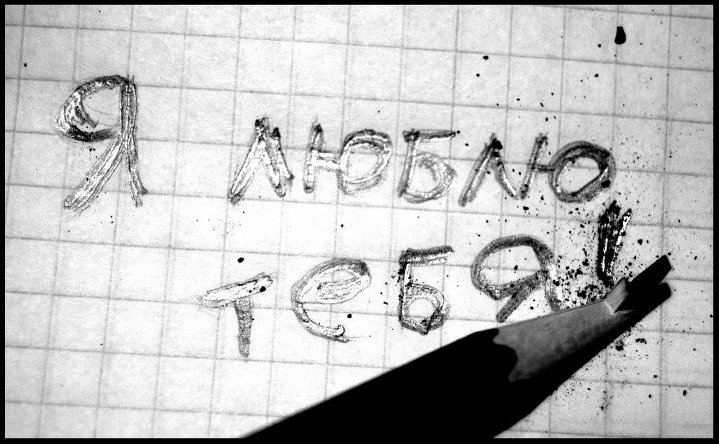я все еще люблю тебя картинки карандашом