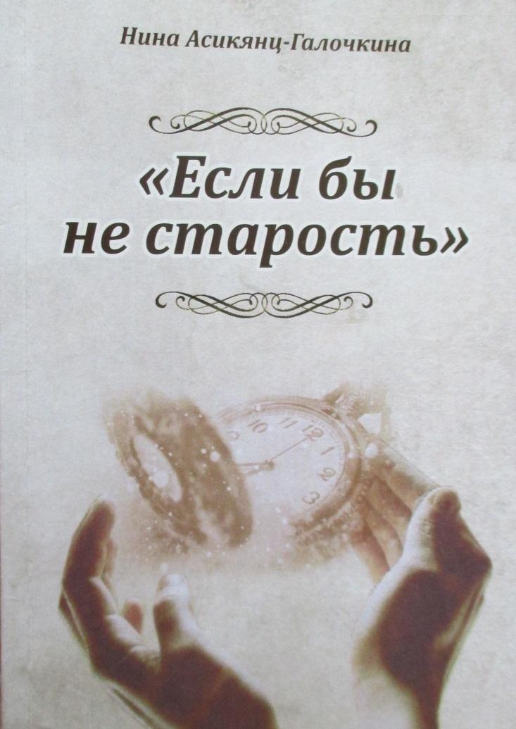 Новая книга стихов Нины Асикянц-Галочкиной.