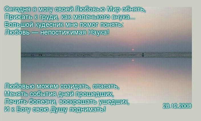 Васильева Елена о любви