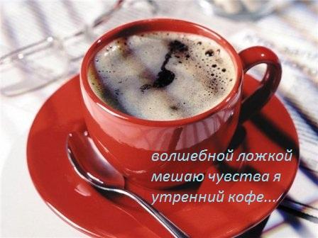 фото кофе для любимой