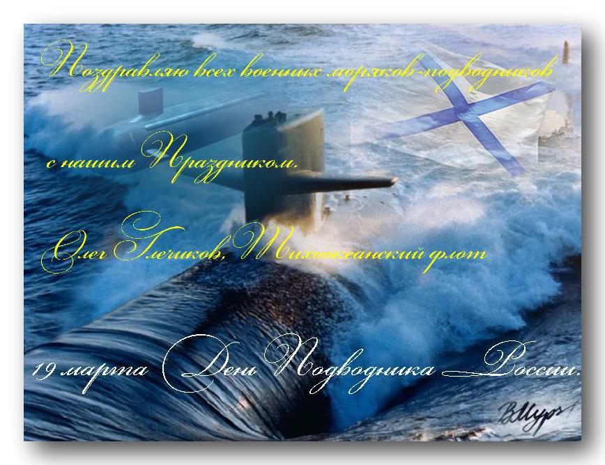 Поздравление с днем подводника в смс 529