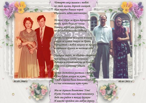 Поздравления с серебряной свадьбой от друзей сценарий
