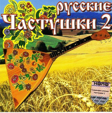 Караоке русские народные частушки