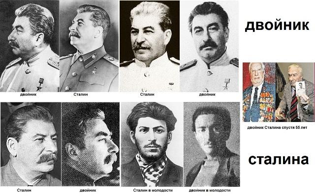 Двойники т. Сталина