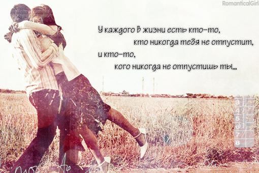 Фото с фразами о любви и жизни
