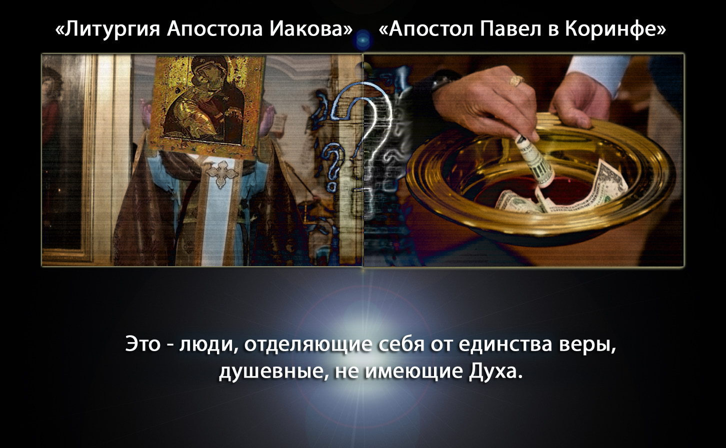 Отделяющие себя от единства веры