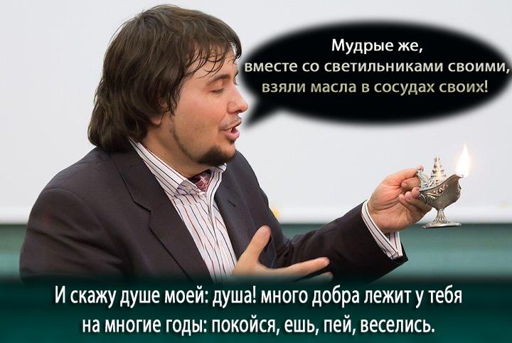 Максим Максимов, так Бог, или волшебная лампа?