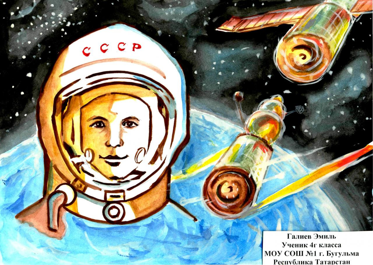 Ю.Гагарин-первый космонавт` - Конкурс ...: fine.9vds.ru/kak-narisovat-kosmonavta.html