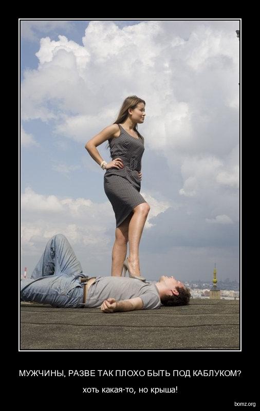 Топтать мужчину