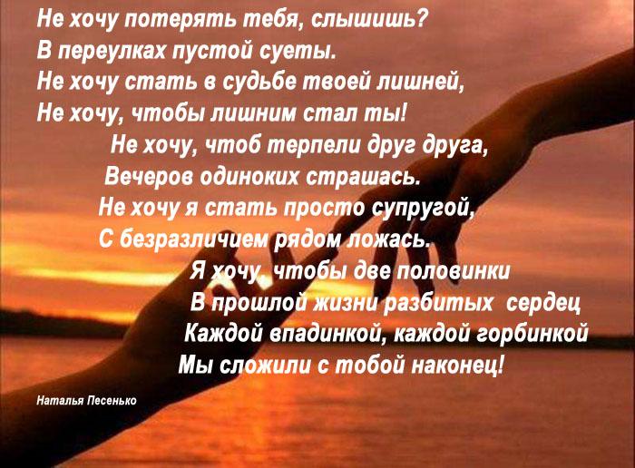 Стих ты теряешь меня любимый