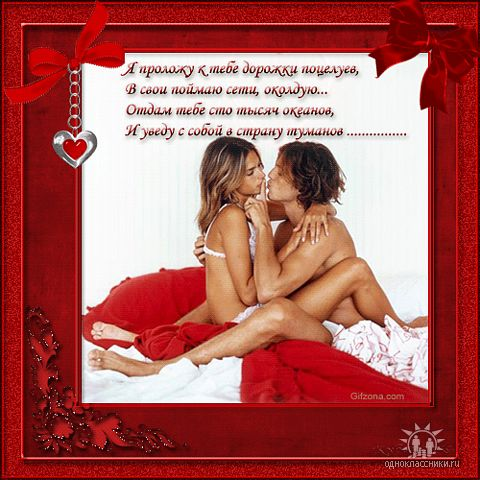 pisma-lyubovnie-eroticheskie-i-romanticheskie-zhenshine