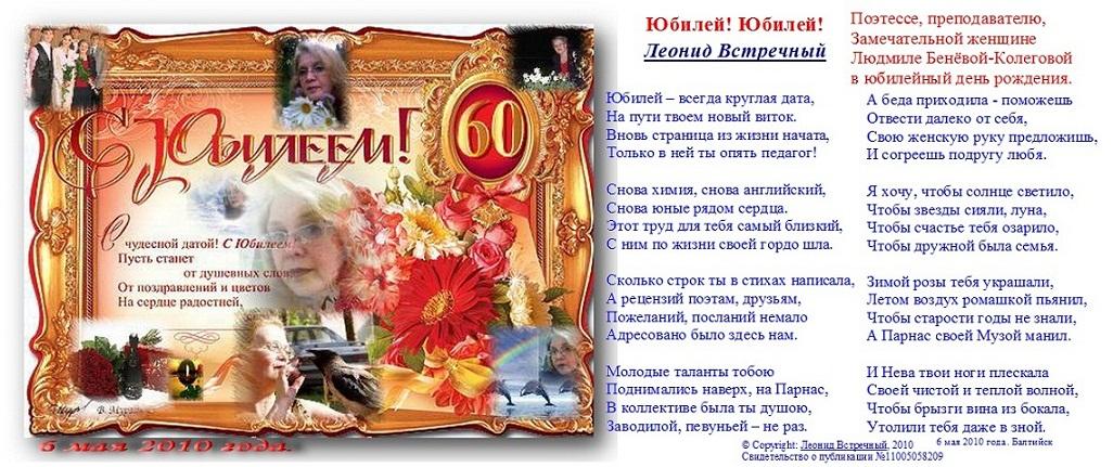 Поздравления людмилы с 55 летием
