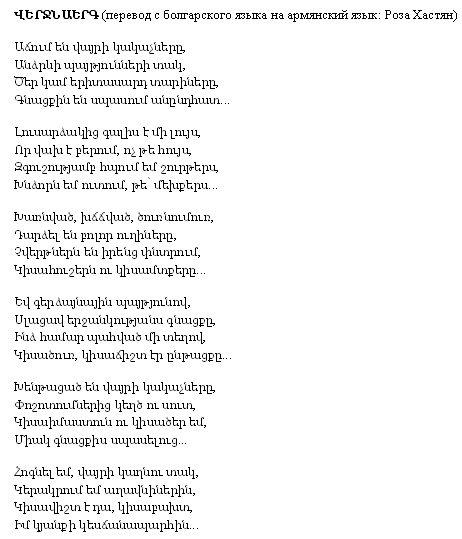армянские стихи о любви картинки предусматривает