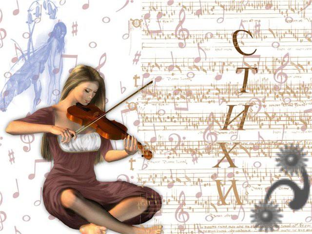 Открытки музыкальные стихи создавал великий русский поэт