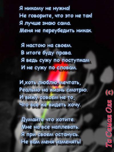 Стих она одна никто не нужен