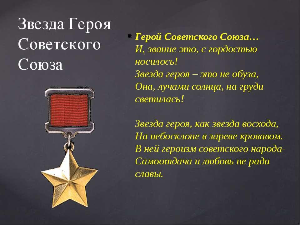 Днем, картинки герои советского союза